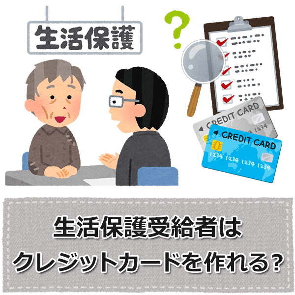 生活保護の人はクレジットカードを作れる?審査や所持・使用について解説