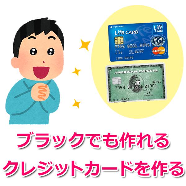 ブラックでも作れるETCカード。クレジット契約なしでもOK?