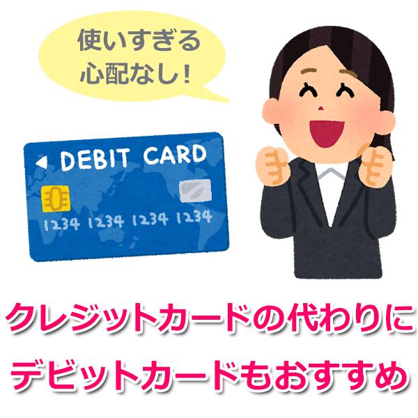 審査なし・年会費無料で作れるデビットカード