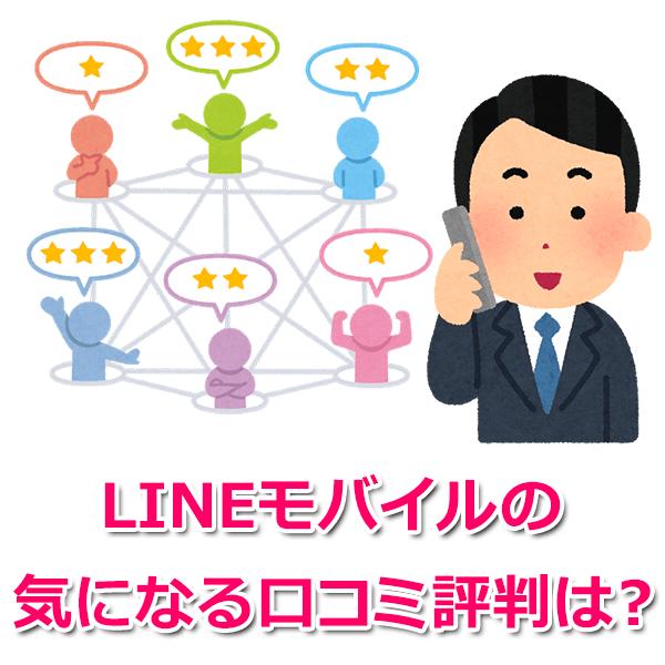 LINEモバイルの口コミ評判