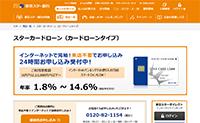 東京スター銀行「スターカードローン」