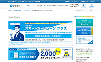 新生銀行「スマートカードローンプラス」