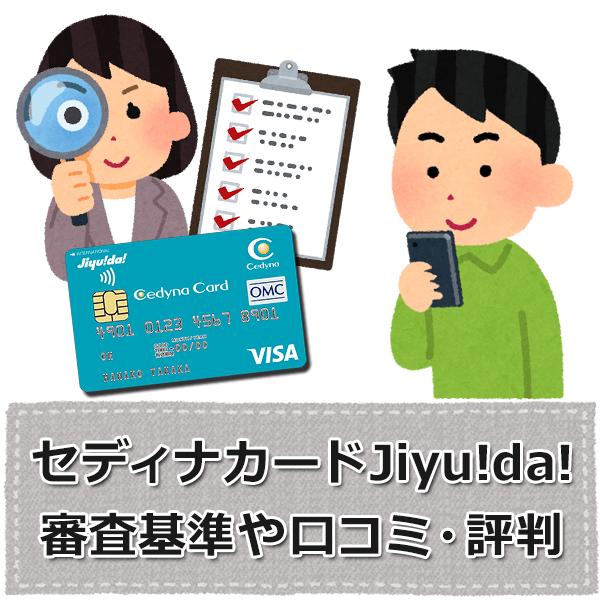 セディナカードJiyu!da!の審査は通りやすい?口コミやスペックまとめ