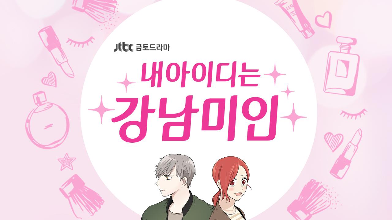 Webtoon  My ID Is Gangnam Beauty! – Remember to Love