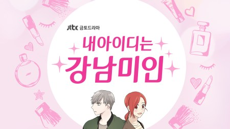 Drama| My ID is Gangnam Beauty – First Impressions (Ep  1-2