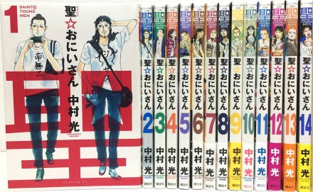 throwback thursday saint onii san saint young men a silly and