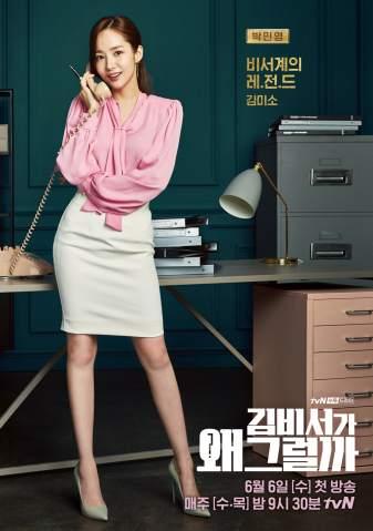 park-min-young-whats-wrong-with-secretary-kim-poster-ahjummamshies.jpg