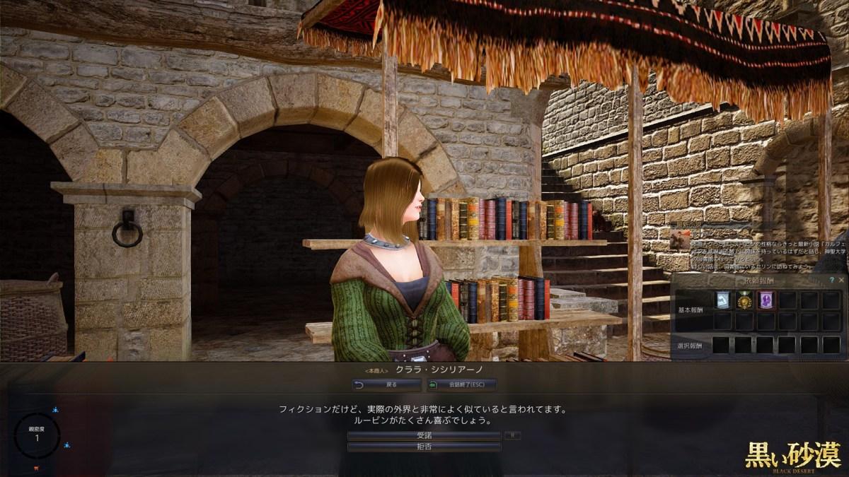 メインストーリー:カルフェオン:アルとクララ