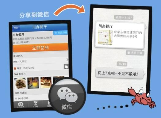 Jiepang-WeChat-01