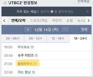 Blackpink House JTBC2