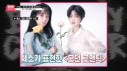 Blackpink Jisoo on Get it Beauty Ep. 42 and 43