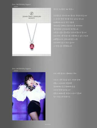 Jisoo-birthday-project-blackline-3