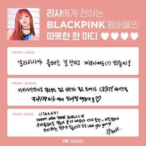 Lisa cheering message for Jisoo Jennie Rose