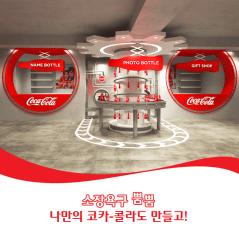 Coca-cola giant vending machine 3