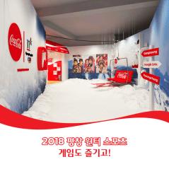 Coca-cola giant vending machine 4