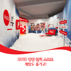 Coca-cola giant vending machine 4