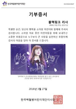 Blackpink Lisa Birthday 2018 Brightest Star Lisa Day