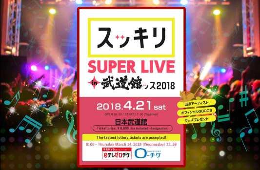 Blackpink-Sukkiri-Super-Live-in-Budokan-2018
