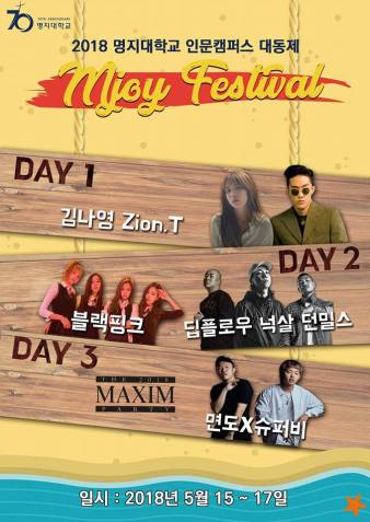 BLACKPINK-Myongji-University-Festival 2
