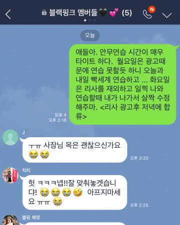YG and Blackpink members chat room english
