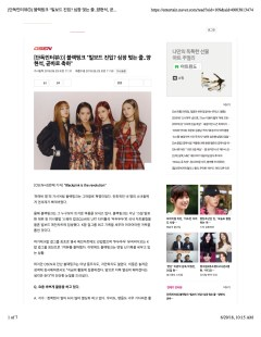 PAGE 1 BLACKPINK EXCLUSIVE INTERVIEW OSEN NEWS