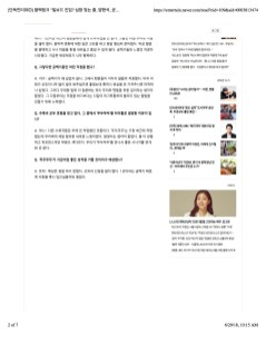 PAGE 2 BLACKPINK EXCLUSIVE INTERVIEW OSEN NEWS