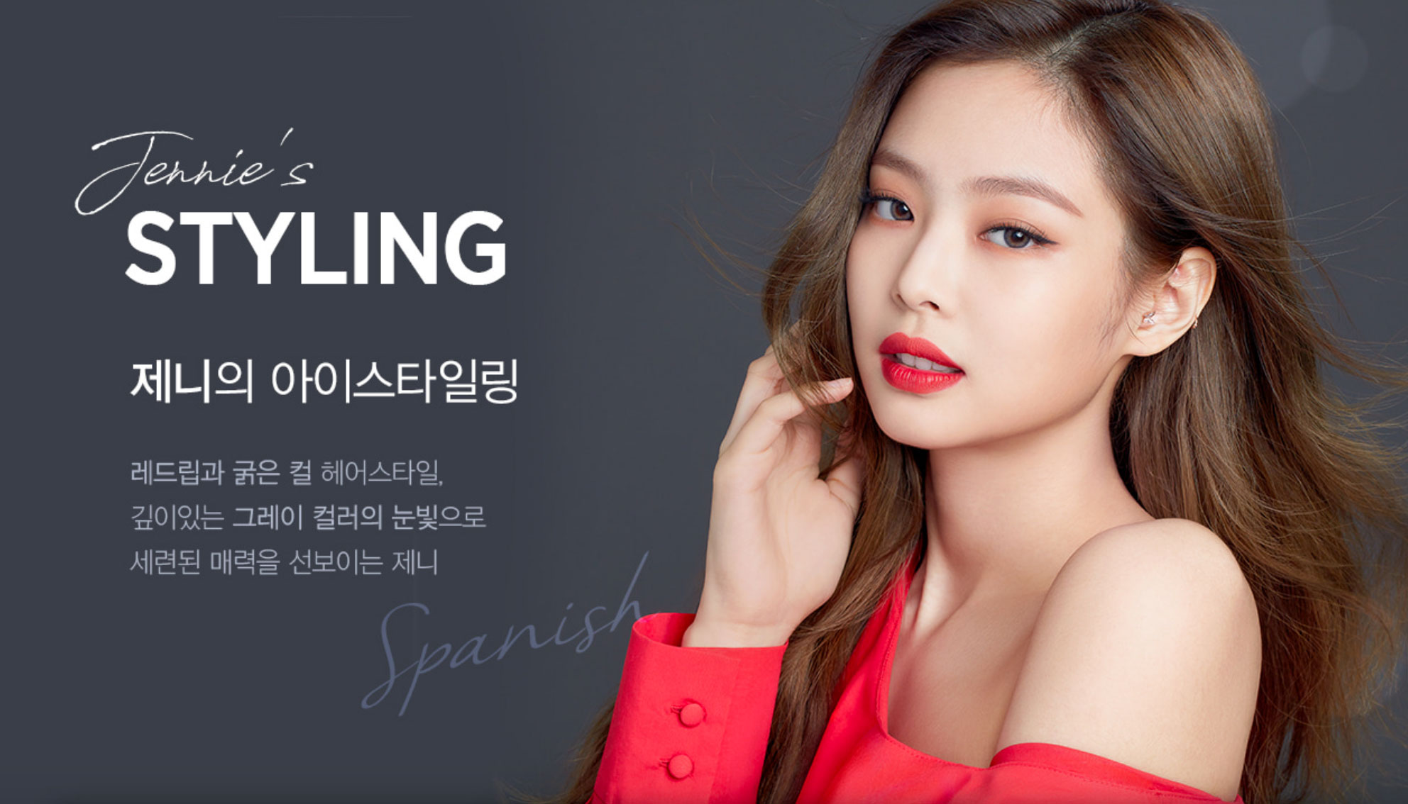BLACKPINK-Jennie-OLENS-Commercial-Photo-2