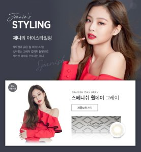 BLACKPINK Jennie OLENS Commercial Photo