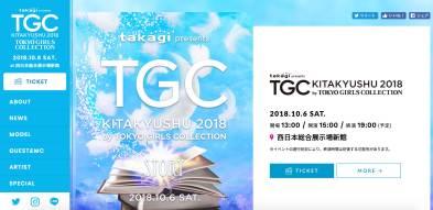 poster-blackpink-main-artist-tokyo-girls-collection-2018