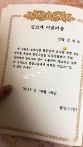 BLACKPINK Jisoo Instagram Story 9 August 2018 sooyaaa 2