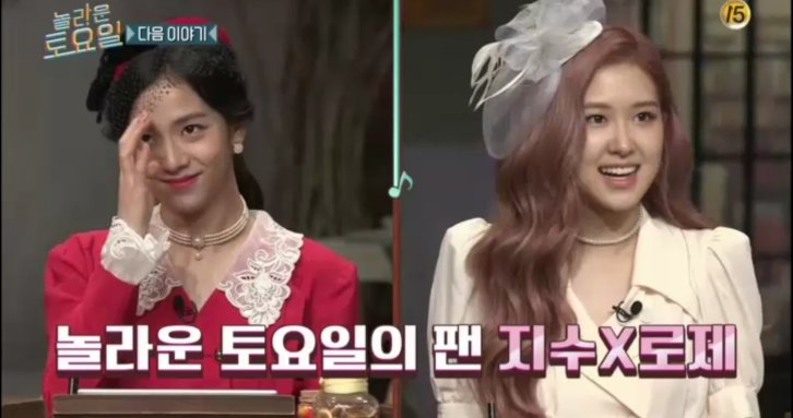 BLACKPINK Jisoo Rose tvN Amazing Saturday 4