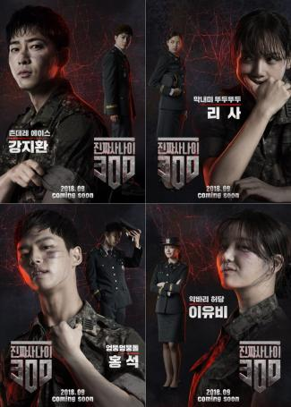 BLACKPINK Lisa Real Men 300 Poster