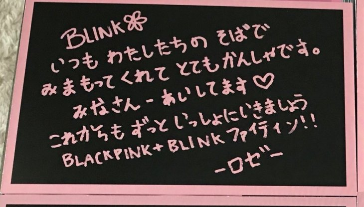 BLACKPINK Rose Message DDU DU DDU DU Japanese version