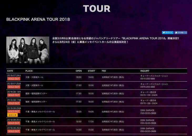 BLACKPINK-japan-arena-tour-2018-sold-out