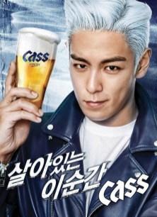 5-BIGBANG TOP CASS BEER COMMERCIAL