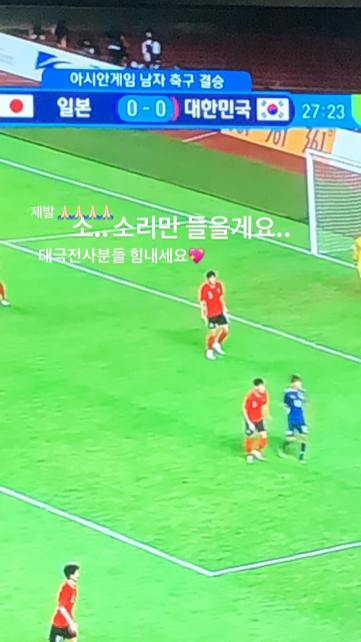 BLACKPINK Jisoo Instagram Story 1 September 2018 South Korea Football wins Asian Games