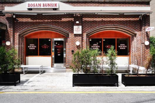 4-Dosan-Bunsik-restaurant