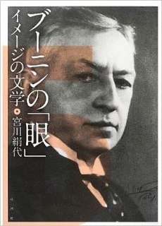 Digified Russian man on cover of Japanese book