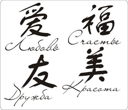Любовь Иероглиф Японский Фото