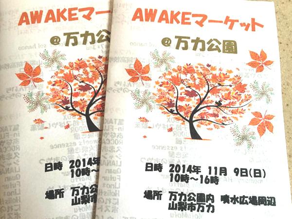AWAKEマーケット@万力公園