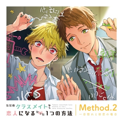 Tada no Classmate Kara Koibito ni Naru Tatta 1 Tsu no Hoho Method.2 Itomebore to Hatsukoi no Baai