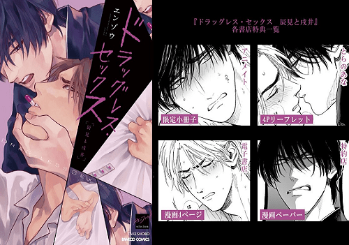 BL Drama CD Dragless Sex