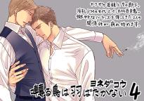 Saezuru Tori wa Habatakanai Vol 4