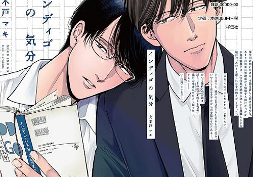 BL Drama CD Indigo no Kibun インディゴの気分