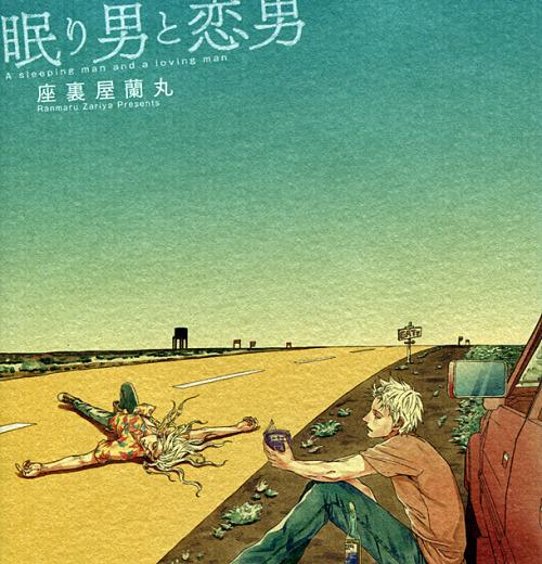 Manga Drama CD Nemuri Otoko to Koi Otoko ねむり男とこい男