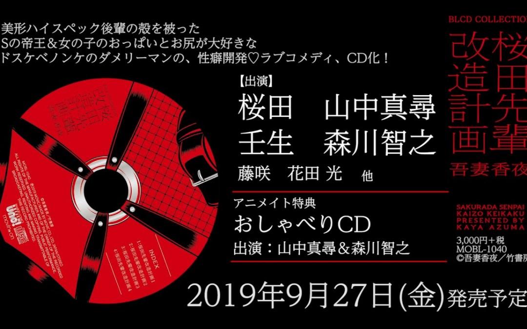BLCD Sakurada-Senpai Kaizou Keikaku 桜田先輩改造計画