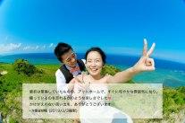 Y&M様カップルからのメッセージ