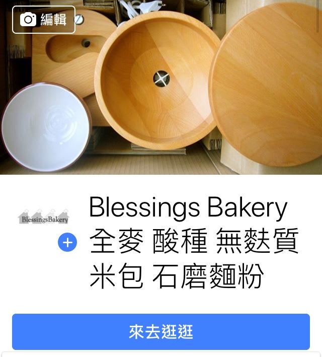 BlessingsBakeryFB