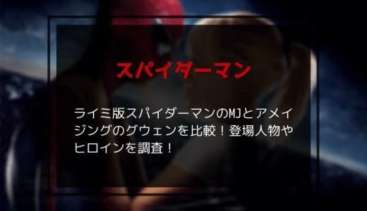 ライミ版スパイダーマンのMJとアメイジングのグウェンを比較!登場人物やヒロインを調査!