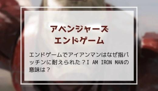 エンドゲームでアイアンマンはなぜ指パッチンに耐えられた?I am Iron Manの意味は?